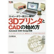 コンピュータで一流マシン製作!3DプリンタとCADの始め方―Autodesk 123D Design収録(ツール活用シリーズ) [単行本]