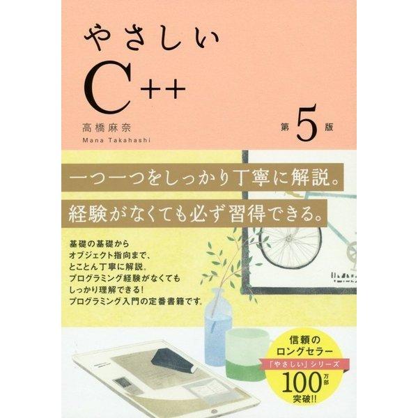 ヨドバシ com やさしいc 第5版 単行本 通販 全品無料配達