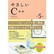 やさしいC++ 第5版 [単行本]