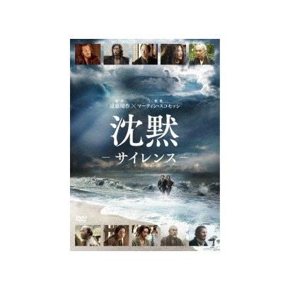 沈黙-サイレンス- [DVD]