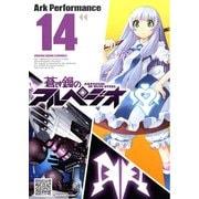 蒼き鋼のアルペジオ(14): YKコミックス [コミック]