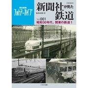 新聞社が見た鉄道 Vol.001 (昭和30年代 関東の鉄道) [ムックその他]