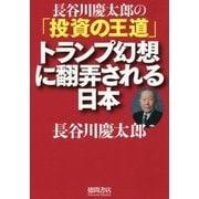 長谷川慶太郎の「投資の王道」 トランプ幻想に翻弄される日本 [単行本]
