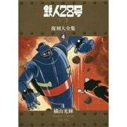 鉄人28号 少年オリジナル版 復刻大全集〈UNIT4〉 [コミック]