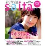 saita (サイタ) 2017年 07月号 [雑誌]