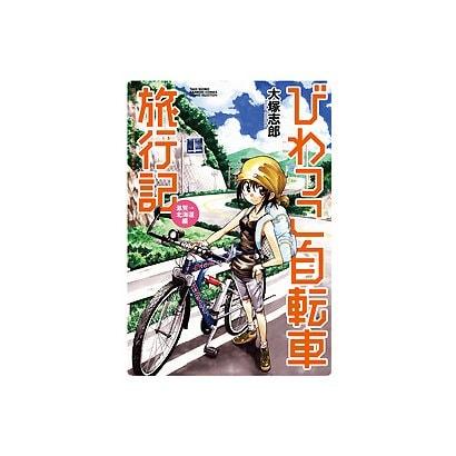 びわっこ自転車旅行記 滋賀→北海道編(バンブー・コミックス MOMO SELECTION) [コミック]