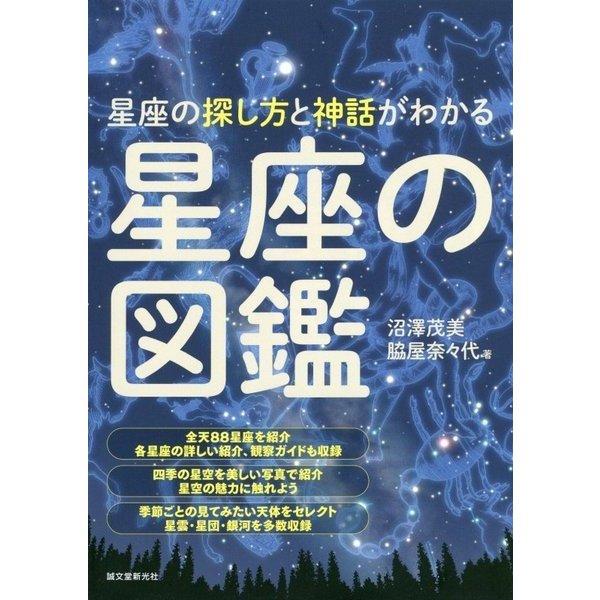 星座の図鑑-星座の探し方と神話がわかる [単行本]