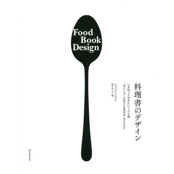 """料理書のデザイン-いま知っておきたい100冊 """"おいしさ""""を伝える見せ方とアイデア [単行本]"""