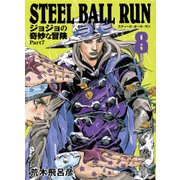 STEEL BALL RUN 8 ジョジョの奇妙な冒険 Part7 (集英社文庫(コミック版)) [文庫]