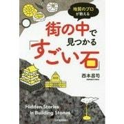 地質のプロが教える街の中で見つかる「すごい石」 [単行本]
