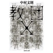 教団X (集英社文庫(日本)) [文庫]
