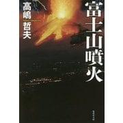 富士山噴火 (集英社文庫(日本)) [文庫]