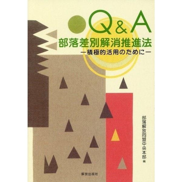 Q&A部落差別解消推進法-積極的活用のために [単行本]