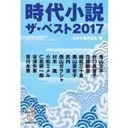 時代小説 ザ・ベスト2017 (集英社文庫(日本)) [文庫]