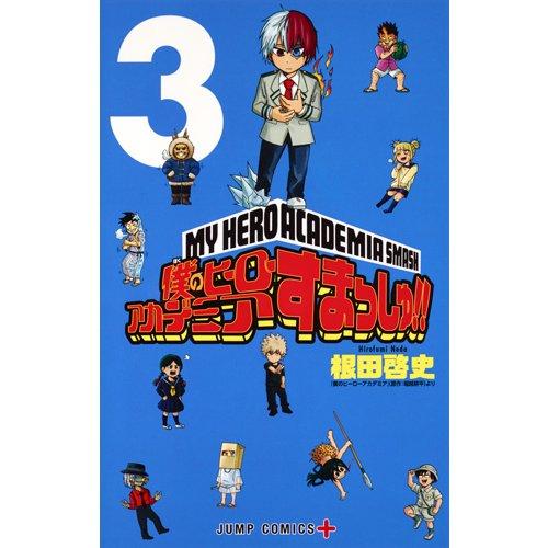 僕のヒーローアカデミア すまっしゅ!! 3 (ジャンプコミックス) [コミック]
