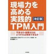 現場力を高める実践的TPM入門【改訂版】-不良ゼロ・故障ゼロはどうすれば実現できるか [単行本]