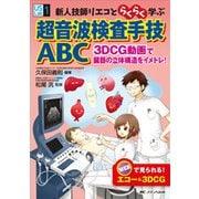 新人技師リエコとらくらく学ぶ超音波検査手技ABC-3DCG動画で臓器の立体構造をイメトレ! (US Labシリーズ1) [単行本]