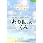 松原照子の「幸福への近道」5 不思議な世界から教わった『あの世』のしくみ 〈DVD〉 [磁性媒体など]