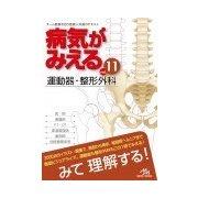 病気がみえる vol.11-運動器・整形外科 [単行本]