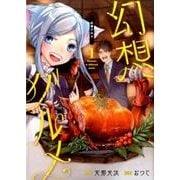 幻想グルメ(1) (ガンガンコミックスONLINE) [コミック]