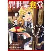 異世界食堂(1) (ヤングガンガンコミックス) [コミック]