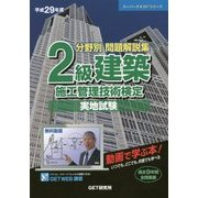 分野別問題解説集 2級建築施工管理技術検定実地試験〈平成29年度〉(スーパーテキストシリーズ) [単行本]