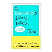 新「感情の整理」が上手い人下手な人-対人関係をよくする方法(WIDE SHINSHO) [新書]