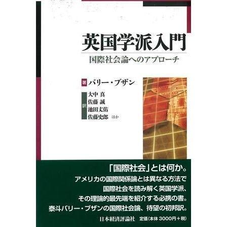 英国学派入門-国際社会論へのアプローチ [単行本]