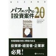 バフェットの重要投資案件20 1957-2014(ウィザードブックシリーズ〈249〉) [単行本]