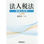 法人税法 13訂版-理論と計算 [単行本]
