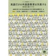英語だけの外国語教育は失敗する-複言語主義のすすめ(ひつじ英語教育ブックレット〈4〉) [単行本]