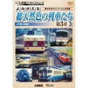 よみがえる総天然色の列車たち 第3章 3 JR篇〈前編〉 [(ビコム鉄道アーカイブシリーズ) [磁性媒体など]