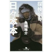 探検家の日々本本 [文庫]