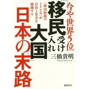 今や世界5位「移民受け入れ大国」日本の末路―「移民政策のトリレンマ」が自由と安全を破壊する [単行本]