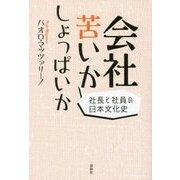 会社苦いかしょっぱいか―社長と社員の日本文化史 [単行本]