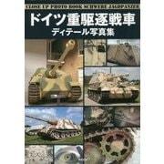 ドイツ重駆逐戦車ディテール写真集 [単行本]