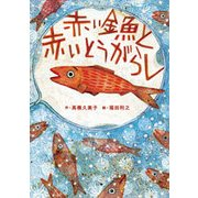 赤い金魚と赤いとうがらし [絵本]