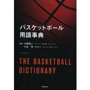 バスケットボール用語事典 [単行本]