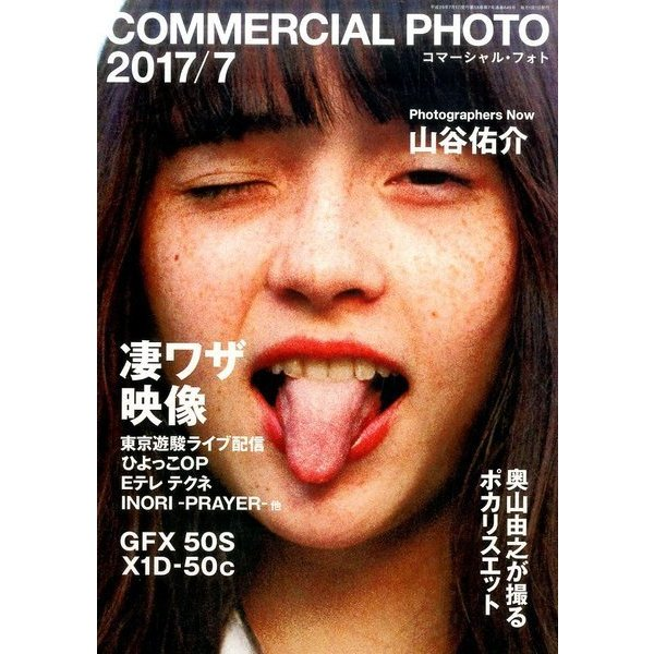 COMMERCIAL PHOTO (コマーシャル・フォト) 2017年 07月号 [雑誌]