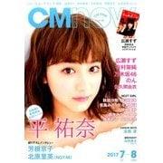 CM NOW (シーエム・ナウ) 2017年 07月号 [雑誌]
