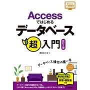 Accessではじめるデータベース超入門[改訂2版] [単行本]