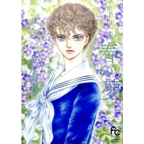 ポーの一族 ~春の夢~(フラワーコミックス) [コミック]