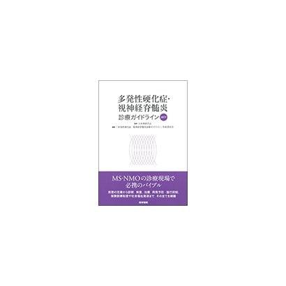 多発性硬化症・視神経脊髄炎診療ガイドライン 2017 [単行本]