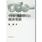 中国の体制移行と経済発展(岡山大学経済学研究叢書 第 47冊) [単行本]
