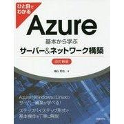 ひと目でわかるAzure基本から学ぶサーバー&ネットワーク構築 改訂新版 [単行本]