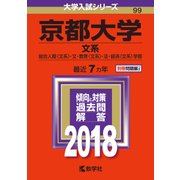 赤本99 京都大学(文系) 2018年版 [全集叢書]