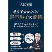 老後不安がなくなる定年男子の流儀―月5万円でも人の役に立って楽しく働ければいいじゃないか [単行本]