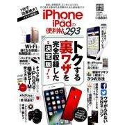 【便利帖シリーズ003】iPhone&iPadの便利帖 (晋遊舎ムック) [ムックその他]