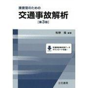捜査官のための交通事故解析 第3版 [単行本]