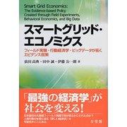 スマートグリッド・エコノミクス―フィールド実験・行動経済学・ビッグデータが拓くエビデンス政策 [単行本]